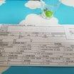 日本語教育能力検定試験受験票