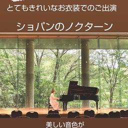 画像 皆様のおかげでピアノ発表会を無事に開催できました!【神戸市北区ピアノ教室】 の記事より 5つ目