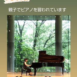 画像 皆様のおかげでピアノ発表会を無事に開催できました!【神戸市北区ピアノ教室】 の記事より 6つ目