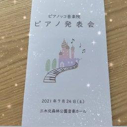 画像 皆様のおかげでピアノ発表会を無事に開催できました!【神戸市北区ピアノ教室】 の記事より 4つ目