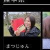 ☆almoは今現在、熊本で3人しかいないポートレートマスターです☆の画像