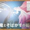 竜とそばかすの姫 鑑賞 2021.07.24