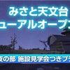 きみのイベント8月【備忘録】の画像