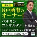 金なし コネなし 学歴なし そして成功へ! 難病の潰瘍性大腸炎IT起業家、松井高志の社長生活!
