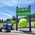 北海道に移住した しげちのブログ