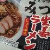 本日の昼ごはん…みづのの生姜ラーメン