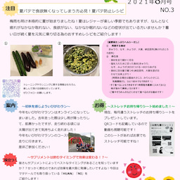 画像 月刊マタドールくん8月号発行しました!! の記事より