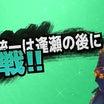【コラボ企画】秘境くじ5本勝負をやってみた!
