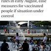 シンガポールはワクチン接種者に特別措置をする方向へ大きく動きそう!