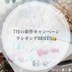 【7月新作キャンペーンランキングBEST3】