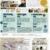 """""""夏の三大感染症""""について@Kizz new town pressの画像"""