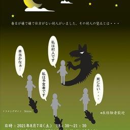 画像 【8/7(土)】人狼村への誘い~ある夏夜の憂鬱~ の記事より 2つ目