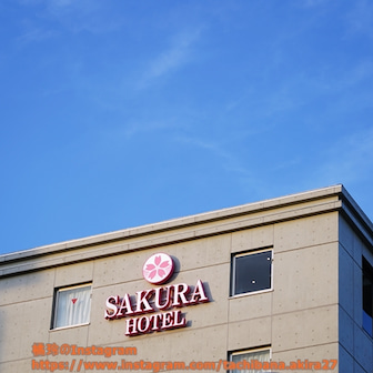 さくらホテル尾道☆彡真新しい