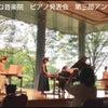 皆様のおかげでピアノ発表会を無事に開催できました!【神戸市北区ピアノ教室】の画像