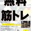 8月8日(日)9時~9時半で無料ケアラートレーニング会!【日本初のケアラー支援ジム】の画像
