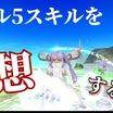 2284.【トーラム妄想】レベル5スキルを想像してみるる!