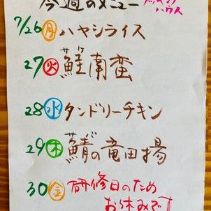 7/26(月)〜29(木)のメニュー予定の画像