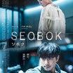 『SEOBOK/ソボク』(2021年)#イオンシネマ草津 #SEOBOK #ソボク #ソボク感想