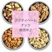 日本ではなかなか手に入らない、貴重なナッツたち!