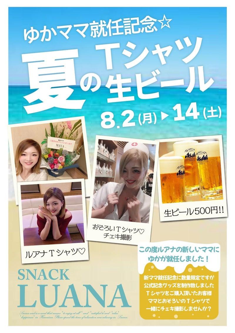 7/27(火) 今夜営業!!