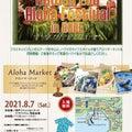 8月7日(土)は神戸で「ハワイロア アロハ フェスティバル」が開催されます!