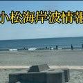 徳島市内小松海岸サーフィン波情報!AM10:30〜11時30分