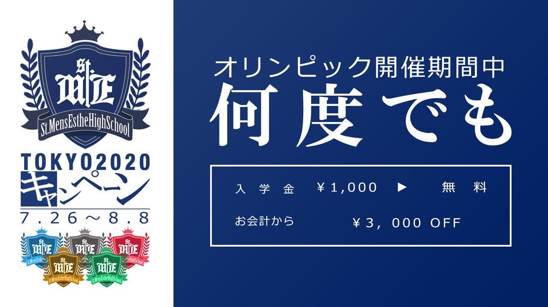 TOKYO2020キャンペーン