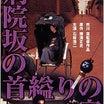 佐久間良子の映画 「病院坂の首縊りの家」 桜田淳子の一人二役のよるホラー・ミステリー!