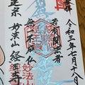 妙法山 経王寺と、アート御朱印。