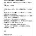 西部JBDF試合情報♪奈良&和歌山大会中止、レアード&スクリヴナー杯開催