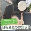 【お知らせ】SummerSALEシーズンⅡ開催延期のお知らせの画像