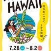 明日からハワイ。