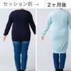 ダイエット相談ご感想♡2ヶ月で4.2キロ減り体調がすごく良くなりました