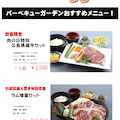 【バーベキューガーデン】7月の肉の日のお知らせ