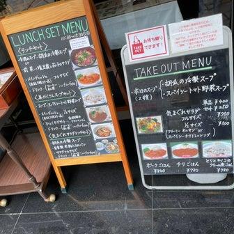 ランチ  Dohkan ドーカン 村上開新堂レストラン 山本道子の店