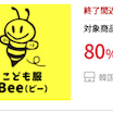 《Bee》80%OFFクーポン出ています!
