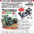 1/8エンジンバギー インファーノ MP10 TKI2 再入荷!