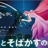 スタジオ地図『竜とそばかすの姫』【観劇妖怪】執筆中の画像