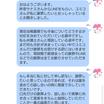 ユミコさんへのLINE