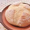 【土鍋パン】他にはない、とっておきのパンが土鍋パンです♪の画像