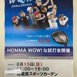 画像 【8月15日(日)】本間ゴルフ試打会開催のお知らせ!!! の記事より