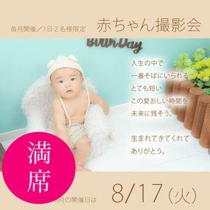 【募集締切】8月の赤ちゃん撮影会も満席御礼♡の画像