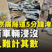 【閲覧注意】中国河南省、長さ4kmのトンネルが5分で冠水、6000人死亡か