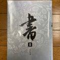越前市の書道教室 田中映華のブログ
