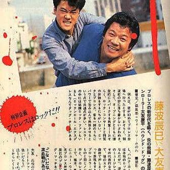 藤波「猪木さんなんて、本当に人を○しますよ・笑」大友康平と対談 雑誌「宝島」1985