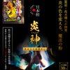 マウンテンフィル 炎神 (Enjin)の画像