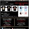 8月1日(日曜日)大阪イベントのお知らせです。の画像