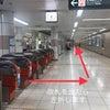 地下鉄でお越しになるお客様への画像