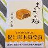 【読書記録】184冊目「西條奈加 まるまる毬」の画像