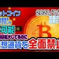 ビットコインを完全禁止!これはヤバい!?中国は何を考えて… #ビットコイン #btc